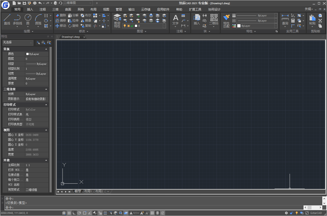 '浩辰CAD2021中文专业版'的缩略图